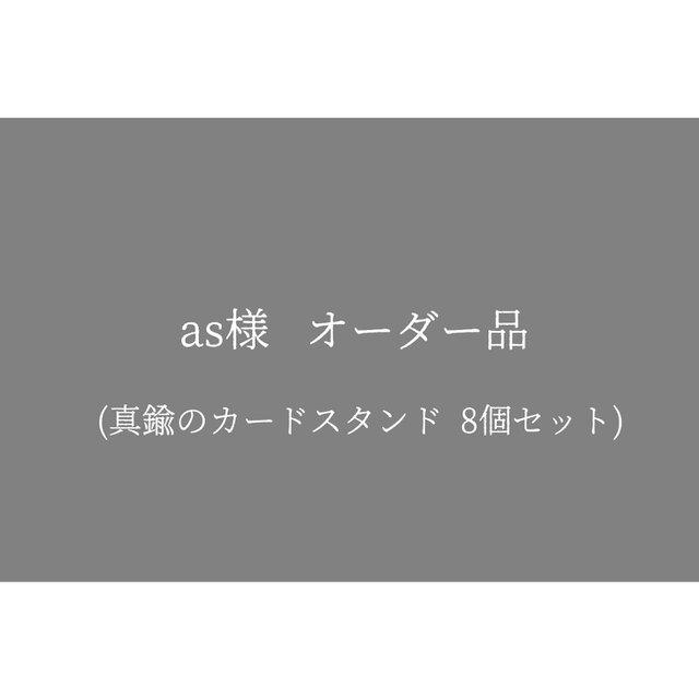 as様オーダー品 (真鍮のカードスタンド 8個セット No25)の画像1枚目