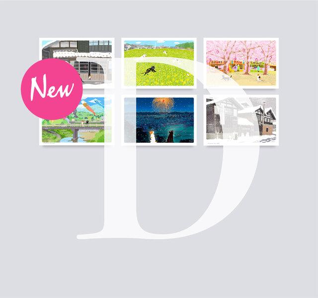 New ポストカード Dセット(作家手作り-6枚入)の画像1枚目