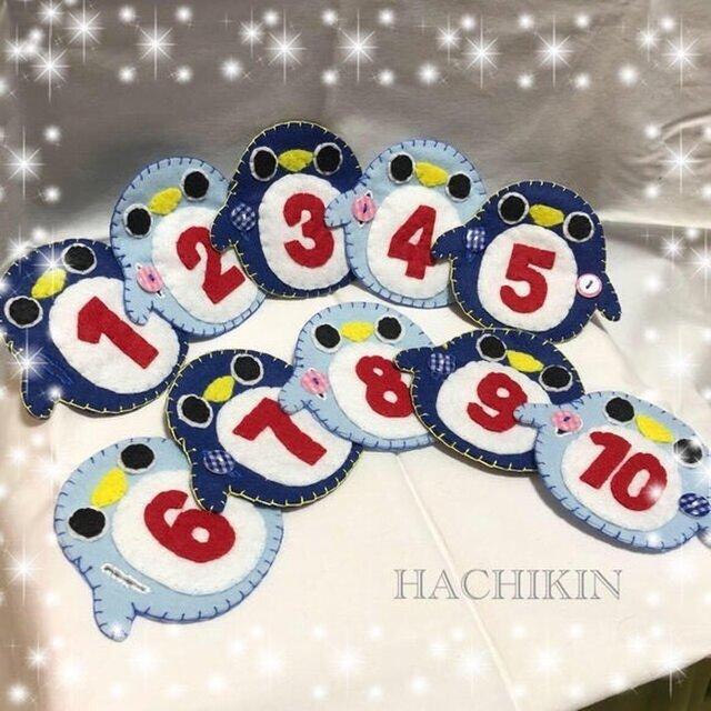【送料込】数字とボタンの練習☆仲良しペンギン☆知育おもちゃの画像1枚目