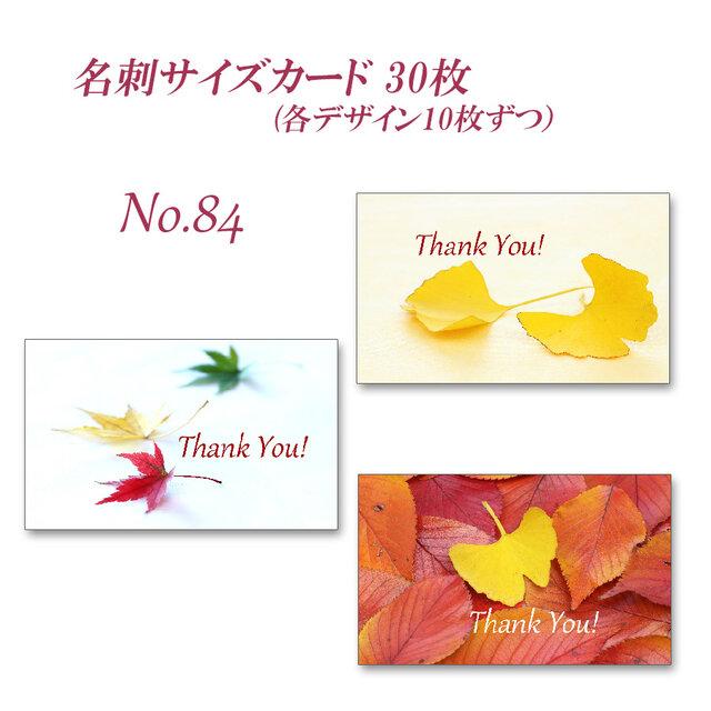 No.084  美しい秋の葉3  名刺サイズサンキューカード   30枚の画像1枚目