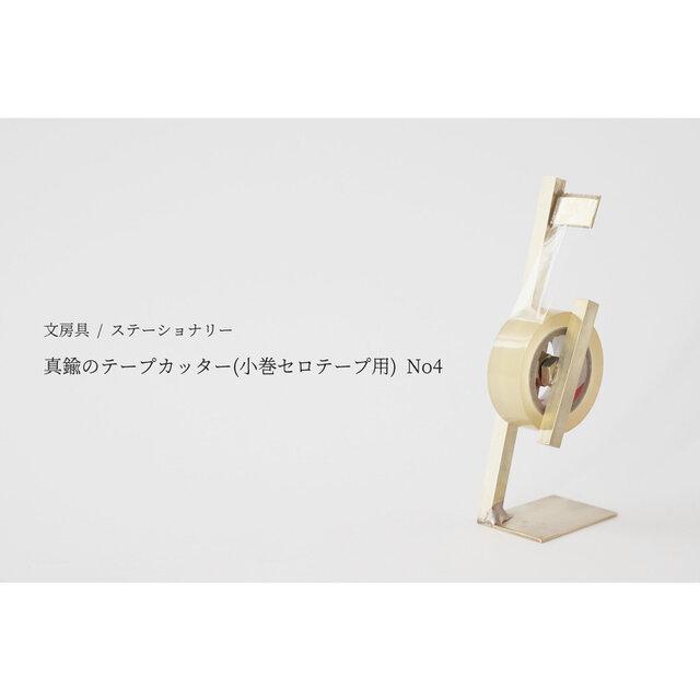 真鍮のテープカッター(小巻セロテープ用) No4の画像1枚目
