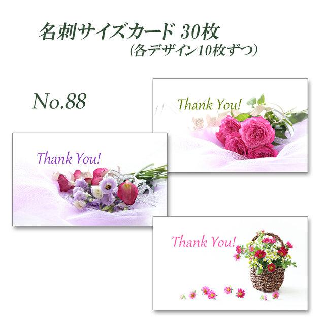 No.088 トルコギキョウ・カラー・バラ・マトリカリア・アスター    名刺サイズサンキューカード  30枚の画像1枚目
