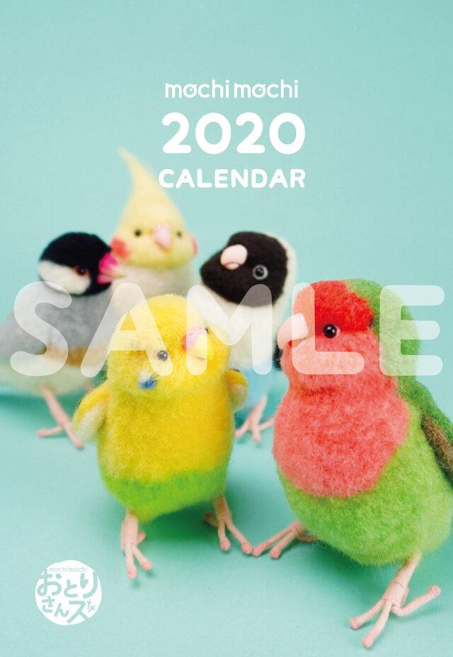 mochi mochi 2020年カレンダーの画像1枚目