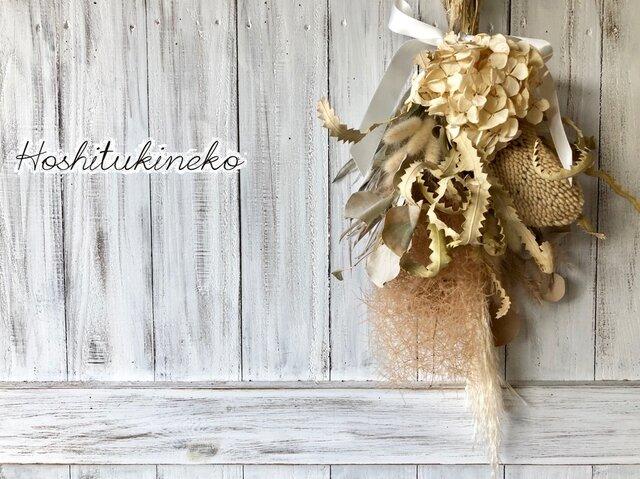 星月猫★「パンパスグラスとバンクシア、紫陽花の優しいアイボリースワッグ」ドライフラワー 花束の画像1枚目