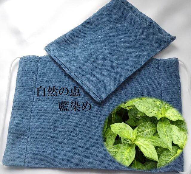 草木染 増量ガーゼ付 ガーゼマスク 藍の画像1枚目
