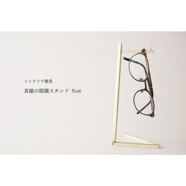 真鍮の眼鏡スタンド/フックスタンド No6の画像1枚目