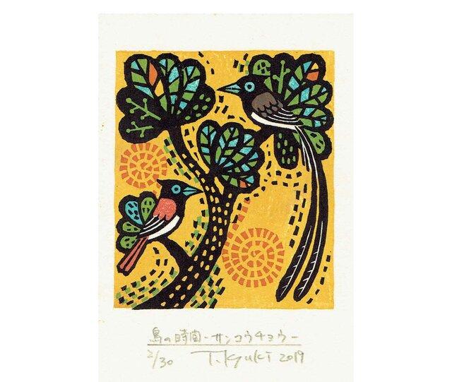多色摺木版画「鳥の時間ーサンコウチョウ」額付きの画像1枚目