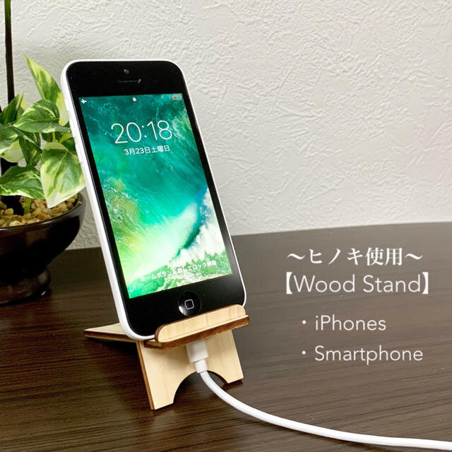 Wood スマートフォン スタンド【ヒノキ使用】の画像1枚目