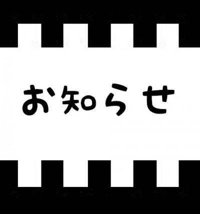 お知らせ 12/2更新の画像1枚目