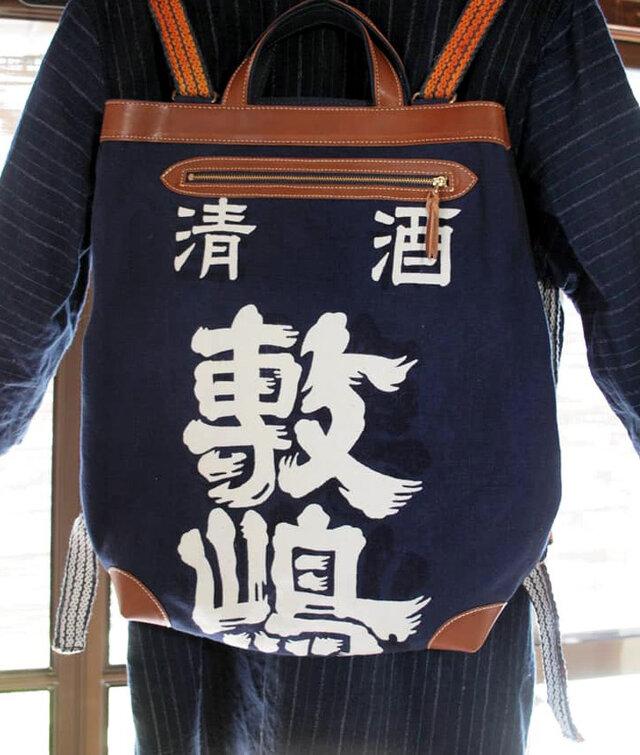 革職人が作る、本格藍染の前掛けバッグ「清酒敷嶋」3WAYリュックの画像1枚目