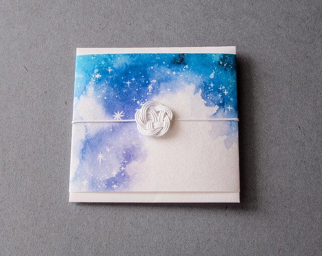 水引 ポチ袋 /『星雲-白』の画像1枚目
