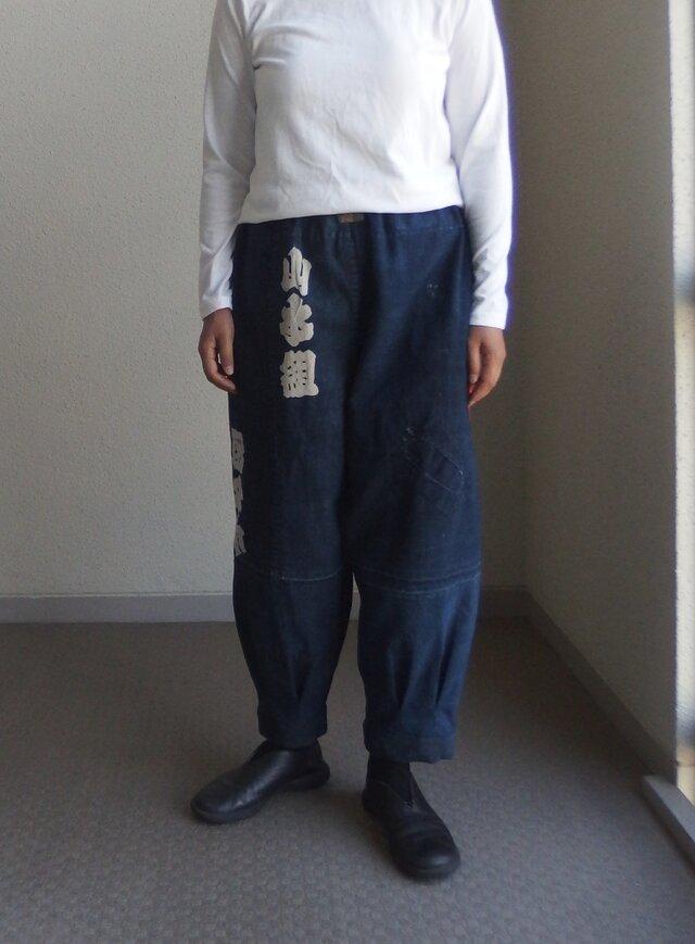 藍木綿から!裾絞りのパンツ ●86センチ丈●の画像1枚目