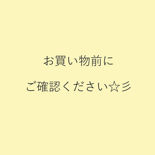 お買い物前にご確認ください☆彡(※ 2019.10.10.更新)の画像1枚目