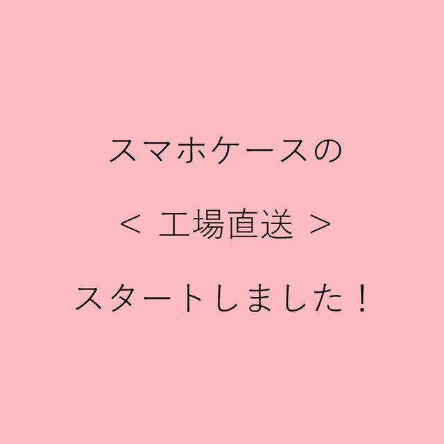 スマホケースの< 工場直送 >スタートしました☆彡(※ 2019.10.10.更新)の画像1枚目
