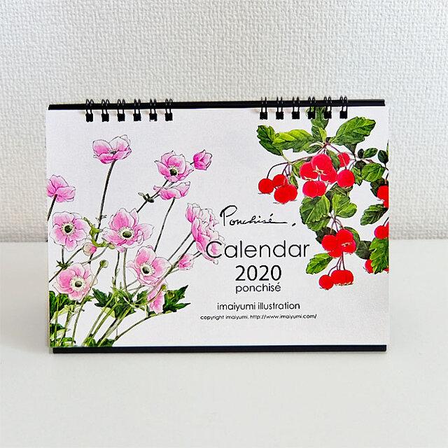 2020 卓上カレンダーの画像1枚目