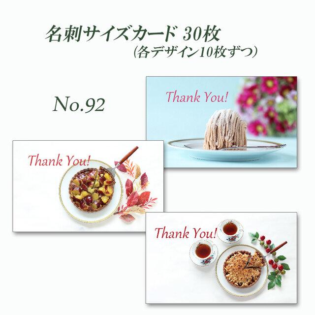 No.092 食べたくなるカード(秋のお菓子たち)    名刺サイズサンキューカード   30枚の画像1枚目