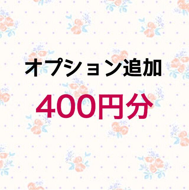 【400円】オプション追加の画像1枚目