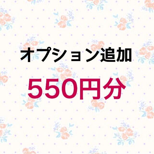 【550円】オプション追加の画像1枚目