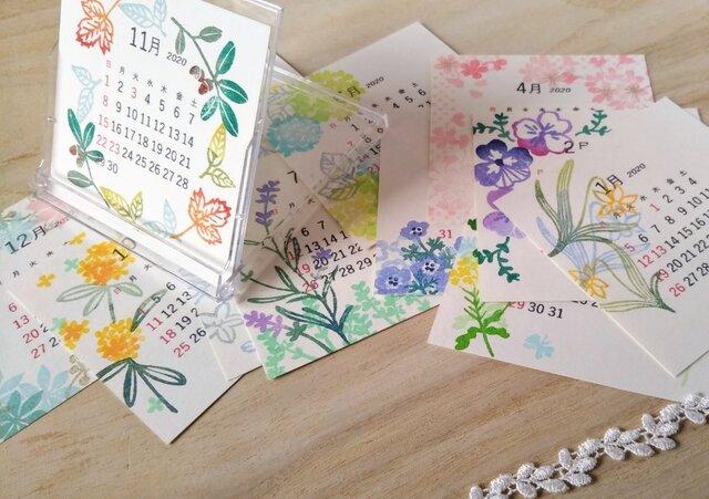 消しゴム版画「2020年 季節のお花のカレンダー(コンパクトサイズ)」の画像1枚目