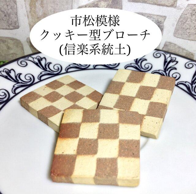 [送料無料]市松模様 クッキー型ブローチ 大(無釉・信楽系統土)の画像1枚目