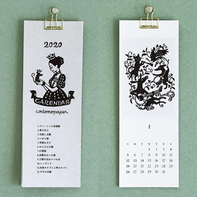 切り絵カレンダー2020 ●codomopaperの画像1枚目