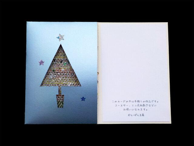手織りカード「クリスマスツリー」-37の画像1枚目