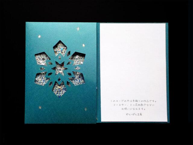 手織りカード「雪の結晶」-03の画像1枚目