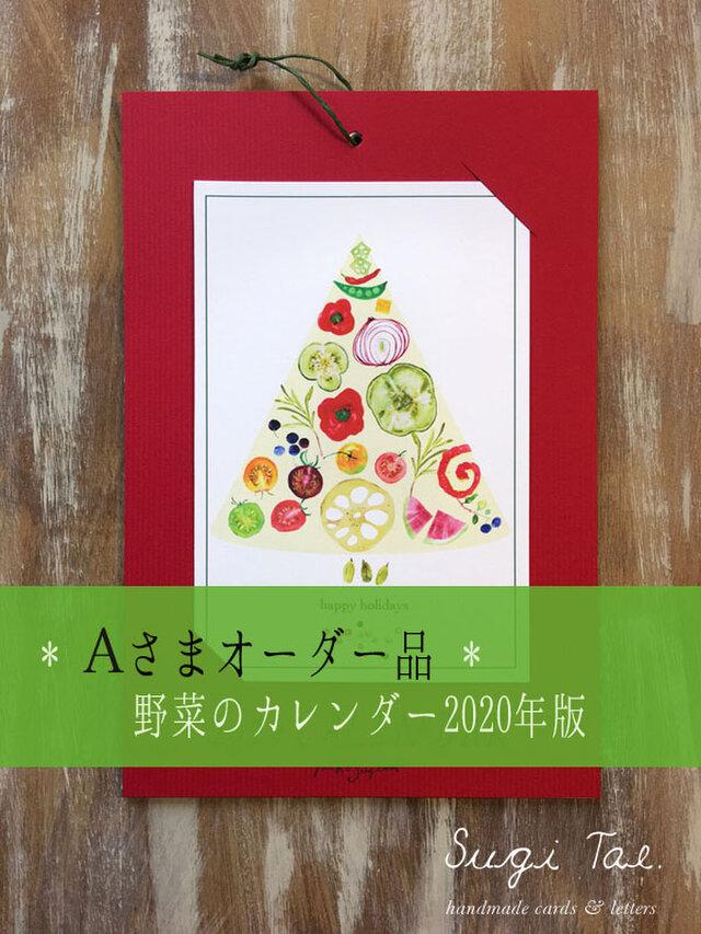 Aさま オーダー品 *2020野菜のカレンダー 〜カード付の画像1枚目