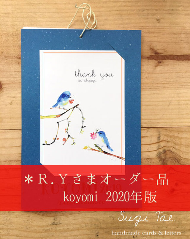 ◇R・Yさまオーダー品 2020カレンダー(A5) 〜koyomiの画像1枚目