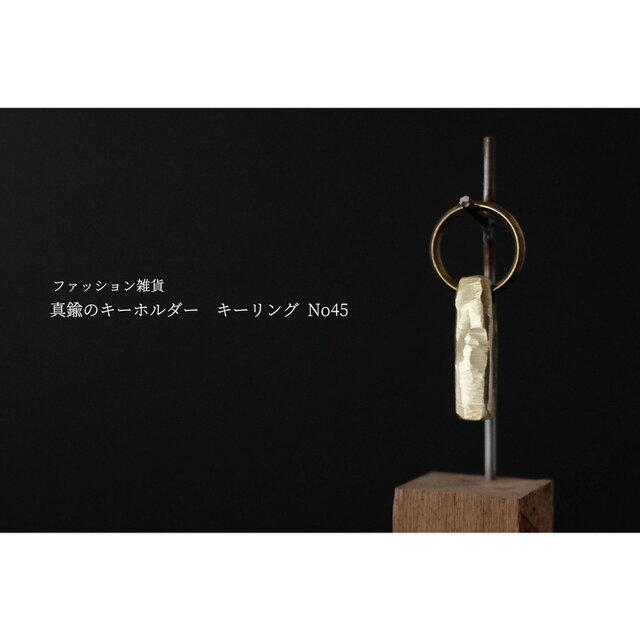 真鍮のキーホルダー / キーリング  No45の画像1枚目