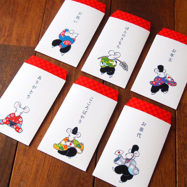 ねずみの宴の小型ポチ袋の画像1枚目