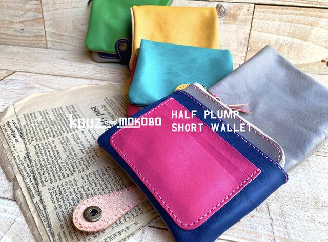 ▲H-PLUMP ヘンテコ財布は個性派カラーカスタムが旬「ハーフプランプ 財布」ふっくら(HPW-CUSTOM)の画像1枚目