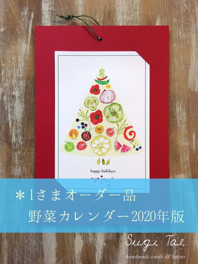 Iさま オーダー品 *2020野菜のカレンダー 〜カード付の画像1枚目