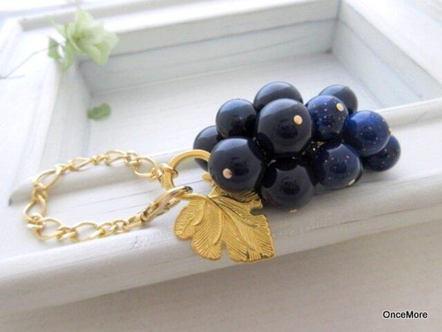 【現品限り】葡萄のバッグチャーム(リーフマンテル・ブラックグレープⅡ)の画像1枚目