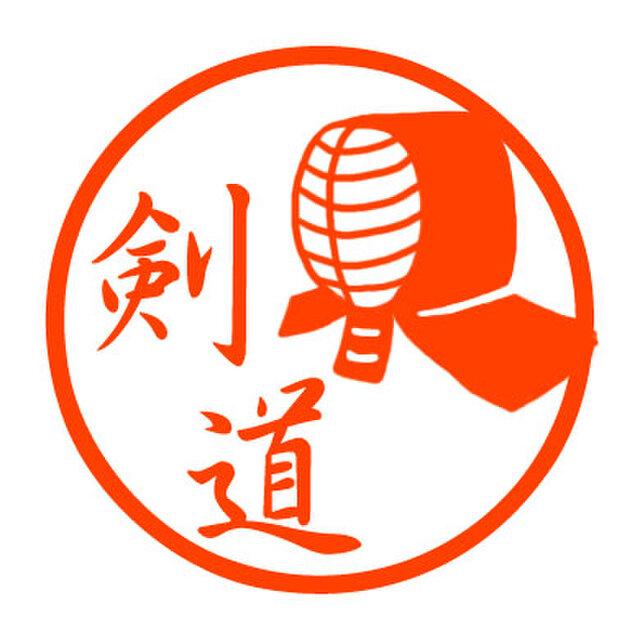 剣道 認め印の画像1枚目