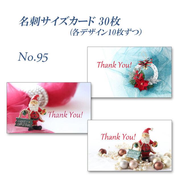 No.095 サンタクロースとリースのカード    名刺サイズサンキューカード   30枚の画像1枚目