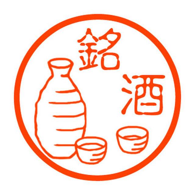 日本酒 認め印の画像1枚目