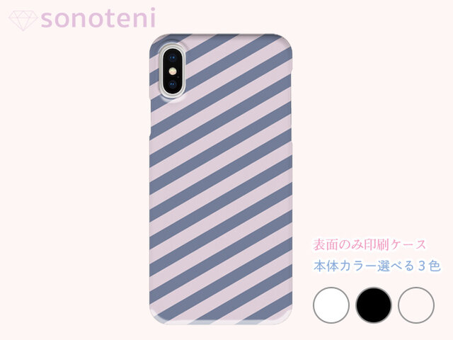 スマホケース 表面のみ印刷 ストライプ ぜんざい (iPhone・Android対応)【受注生産】#013-hchoの画像1枚目