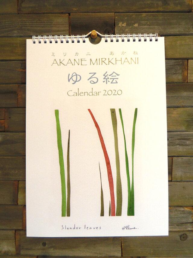 ゆる絵 カレンダー 2020 Aタイプの画像1枚目