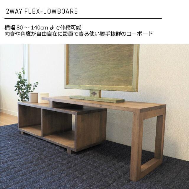 テレビボード/テレビ台/ローボード/ローテーブル/シェルフ 2WAY FREX-LOWBOARDの画像1枚目