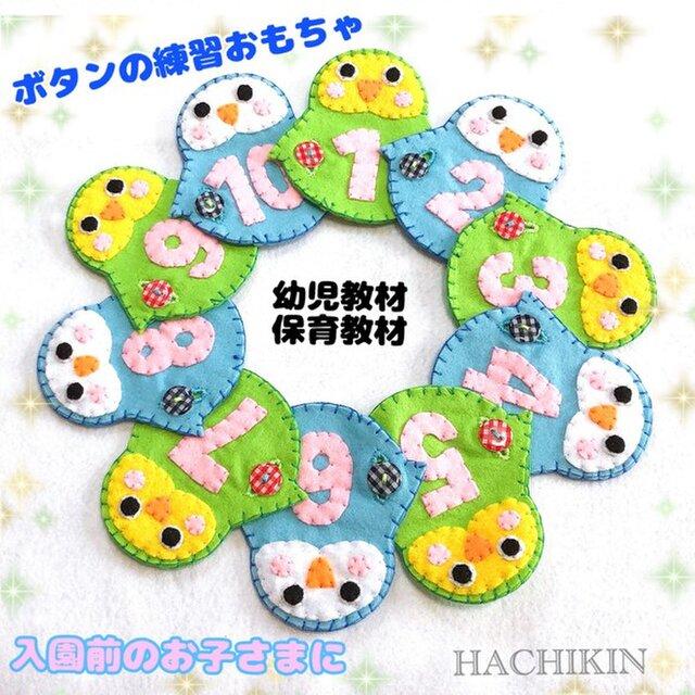 【送料込】幼児教材☆小鳥☆ボタンと数字の練習☆知育おもちゃの画像1枚目