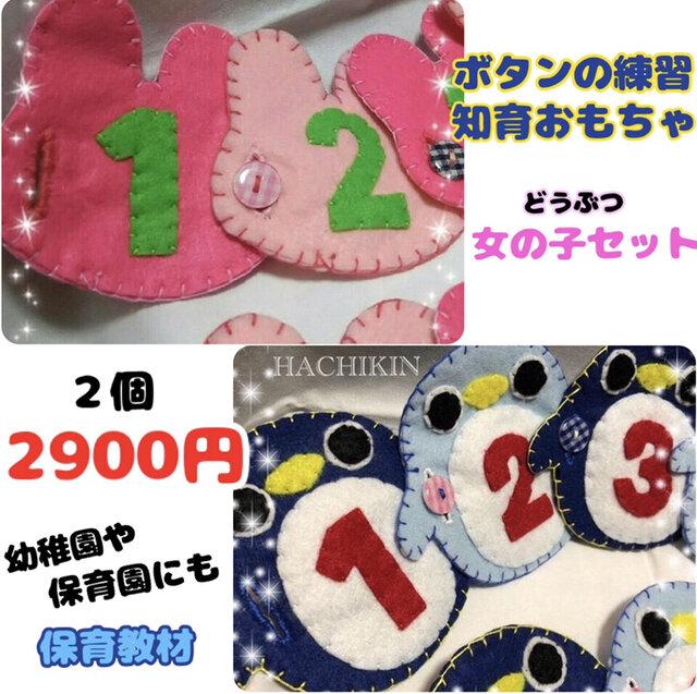 【送料込】新セット☆動物女の子セット☆ボタンと数字の練習の画像1枚目