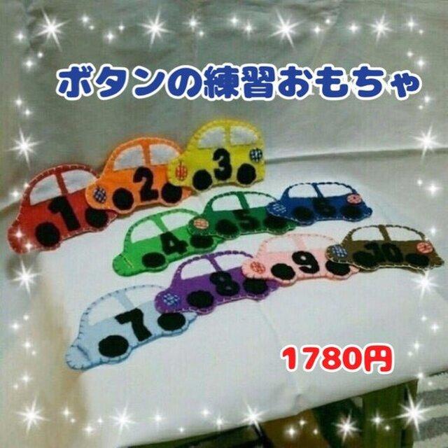 【送料込】新料金☆10色の車☆ボタンと数字の練習☆知育の画像1枚目
