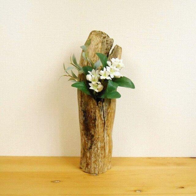【温泉流木】やさしい流木が包み込む一輪挿し 花器 花瓶 流木インテリアの画像1枚目
