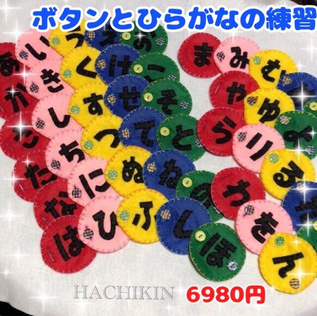 【送料込】幼児教材☆ボタンとひらがなの練習☆知育おもちゃの画像1枚目