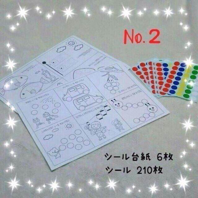 【送料込】シール貼り☆ぬりえ☆2歳頃のお子さま☆知育の画像1枚目