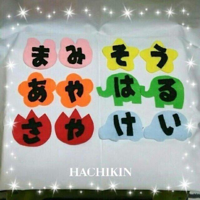 【送料込】入園準備☆ワッペン☆選べる形と色の画像1枚目