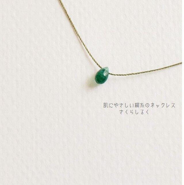 29 [14kgf]インド産グリーンアベンチュリン ドロップ 肌にやさしい絹糸のネックレスの画像1枚目