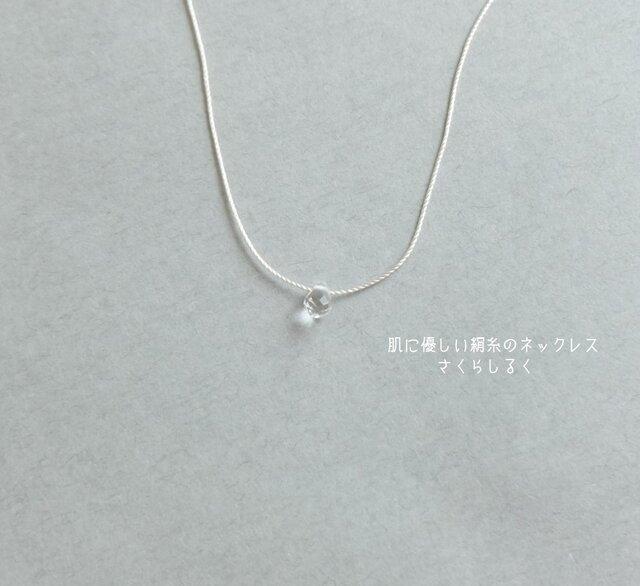 95 [14kgf]天然水晶クリスタルクォーツ プレミアムカット 肌にやさしい絹糸のネックレスの画像1枚目