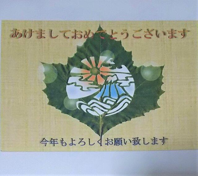 葉っぱの切り絵 富士山と初日の出の絵葉書 年賀状2枚セットの画像1枚目